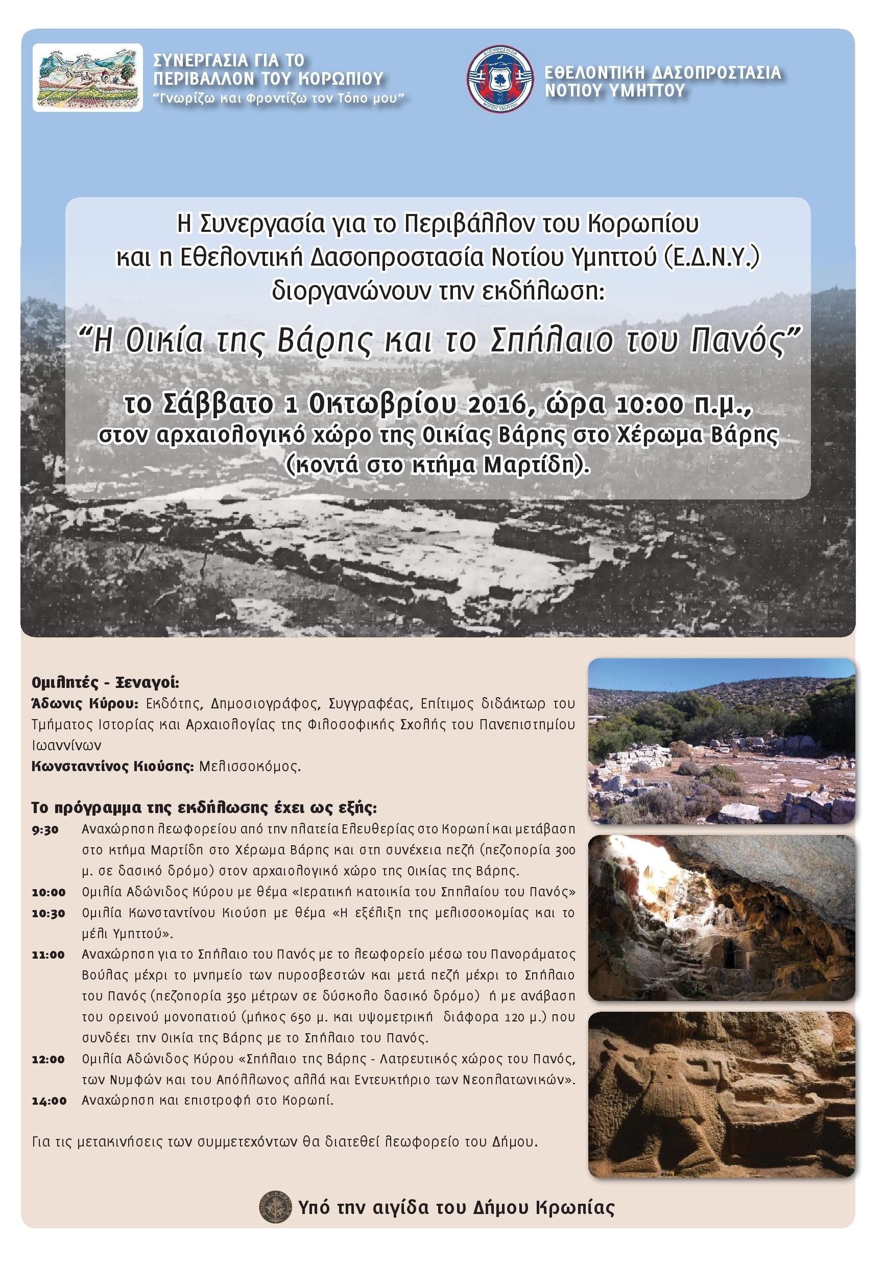postera3_vari-2-page-001-new